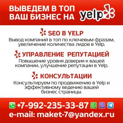 ВЫВЕДЕМ В ТОП ВАШ БИЗНЕС НА YELP! - Contractors в New York