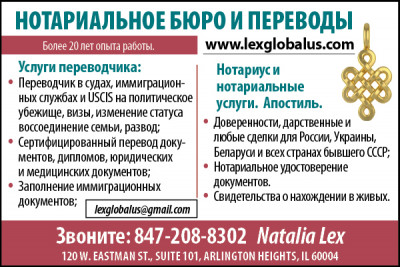Lexglobalus.com - Legal Services в Chicago