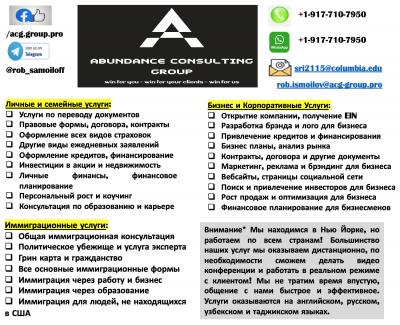 Abundance Consulting Group - Юридические услуги / Адвокаты в Нью-Йорк