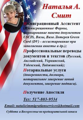 Иммиграционный Ассистент, Нотариус и Переводчик - Персональный Ассистент в США