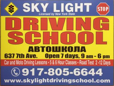 Skylight Driving School - Учителя и репетиторы в Нью-Йорк