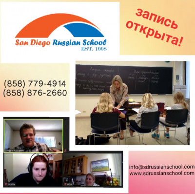 San Diego Russian School (Русская Школа Сан Диего) - Teachers в USA