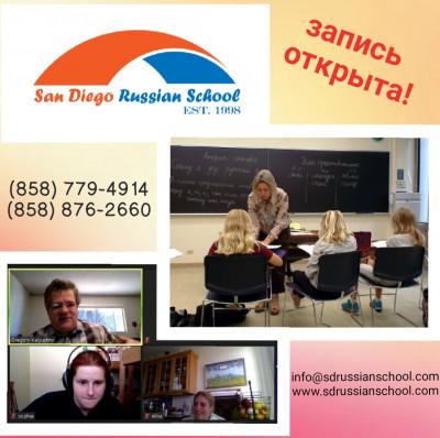 San Diego Russian School (Русская Школа Сан Диего) - Учителя в США