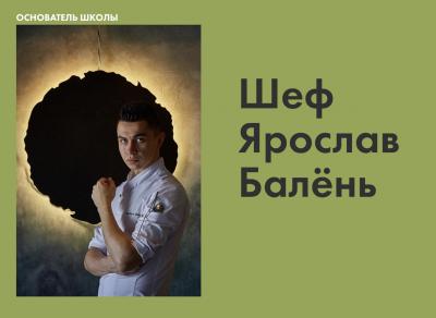 Chef Yaroslav Balën -  Онлайн Школа Кулинарии - Teachers в USA