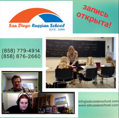 San Diego Russian School (Русская Школа Сан Диего) - Teachers в San Diego