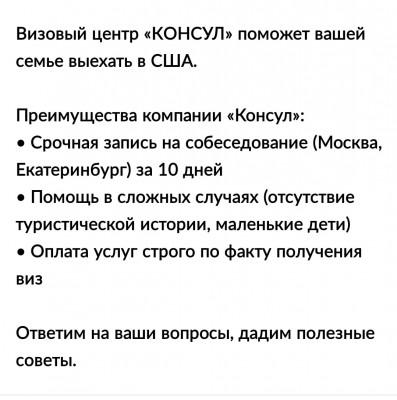 Визы в США собеседование в России короткие сроки - Юридические услуги / Адвокаты в Нью-Йорк