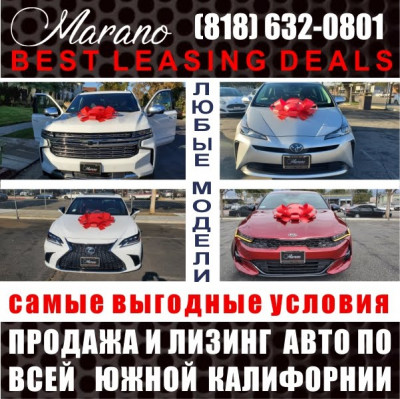 Marano Auto Leasing & Sales - categories.business.types.online-retail в Los Angeles