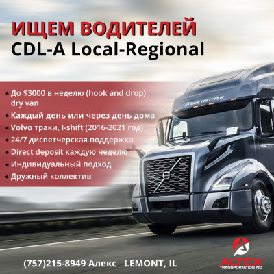 CDL Drivers in Chicago for Full Time