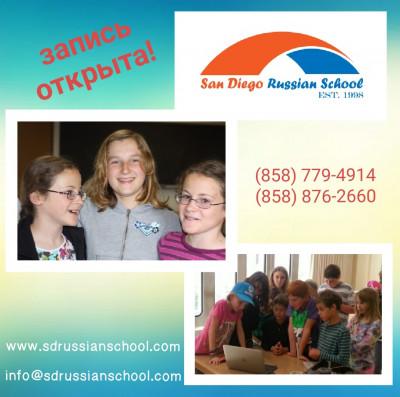 San Diego Russian School (Русская Школа Сан Диего) - Русские Школы в Сан-Диего