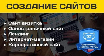 СОЗДАНИЕ САЙТОВ - categories.business.types.it-services  -  _business-subcategories.it-services.website-development в USA