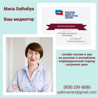 Медиатор Мария Саталия - Юридические услуги / Адвокаты в Сан-Диего