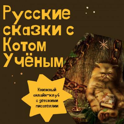 """Образовательный онлайн портал """"Покажи и Расскажи"""" - Русские Школы в Сент-Питерсберг"""