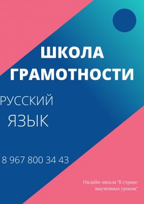 Школа грамотности Елены Кузнецовой - Русские Школы в США