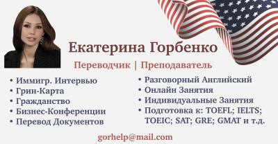 Нотариус. Переводчик. Иммиграция - Russian Lawyers  -  Immigration Lawyer, Translate в Los Angeles