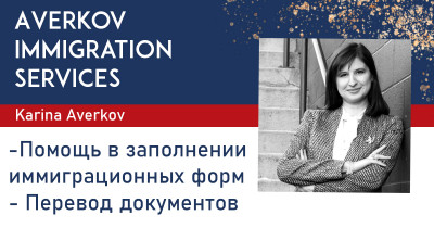 Averkov Immigration Services - Переводчики в Атланта