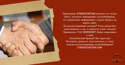 STAssociation - Trucking Business  -  Other In Trucking Business в USA