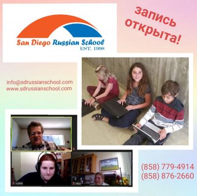 Русская Школа Сан Диего (San Diego Russian School) - Russian/Ukranian Schools  -  Online Education в San Diego