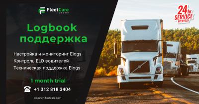 Fleet Care Group - Диспетчеры Перевозок в США