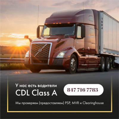 Свободные водители CDL в Вашу компанию - Trucking Business  -  Other In Trucking Business в USA