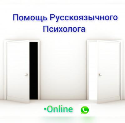 Помощь русскоязычного психолога - Psychologist Service в USA