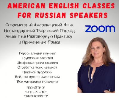 ESL 4 Russians - Учителя в Лос-Анджелес